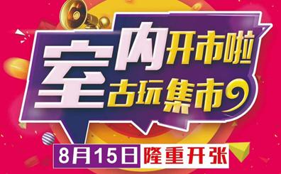 亿圣和室内古玩集市将于8月15日在海口开市 诸多文玩等你来淘!