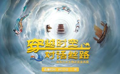 直播预告丨穿越时空对话丝路 15日11时与你相约看南海出水文物首次走进敦煌